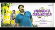 Munthirivallikal Thalirkkumbol – Official Trailer
